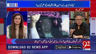What will be the next step of nawaz sharif after released from Adiala Jail | 20 Sep 2018 | 92NewsHD