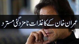 ECP rejects Imran Khan's candidacy for NA-53   19 June 2018   92NewsHD