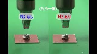 【N2システム】N2システムではんだ付け性の向上!