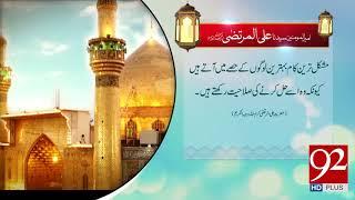 Quote: Hazrat Ali (RA) - 28 January 2018 - 92NewsHDPlus