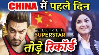 Aamir's Secret Superstar OPENING DAY Collection In CHINA | HUGE RECORD