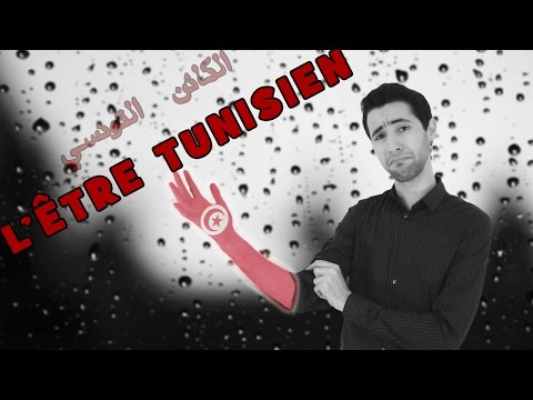 SAIF-IFOTC L'ÊTRE TUNISIEN - الكائن التونسي !!