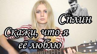 Сплин - Скажи, что я её люблю (cover) Таня Домарева