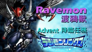 Ravemon 渡鴉獸 上级 30ap | Digimon Linkz - Advent 降临