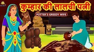 Top 10 Hindi Stories Collection | Hindi Kahaniya | Stories