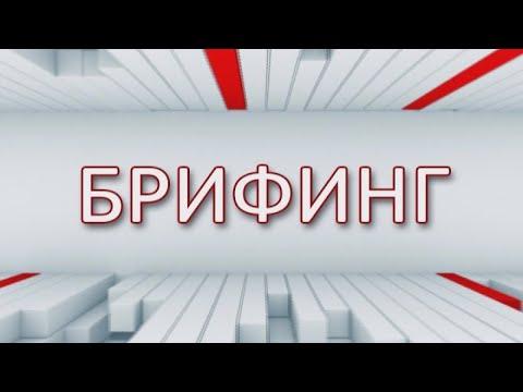 Брифинг  по вопросам распространения новой коронавирусной инфекции в Республике Башкортостан и на территории района от 21.10.21