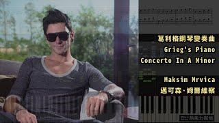 葛利格鋼琴變奏曲 Grieg's Piano Concerto In A Minor, Maksim Mrvica (Piano Tutorial) 琴譜 Sheet Music