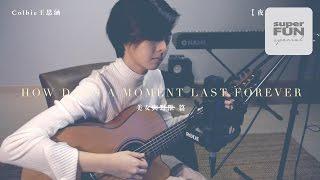 【夜未央練唱室】How Does A Moment Last Forever (Beauty & The Beast) Cover - Colbie 王思涵