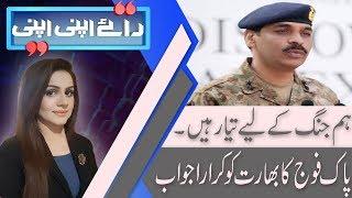 Raey Apni Apni | Pakistan is an atomic power and ready for war | DG ISPR | 22 Sep 2018 | 92NewsHD