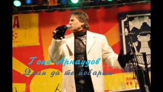 Гоце Арнаудов - Дали да те побарам + текст