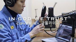 [연습실] Stryper - In God We trust (Cover by 공돌라이퍼)