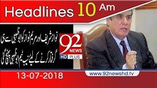 News Headlines | 10:00 AM | 13 July 2018 | 92NewsHD