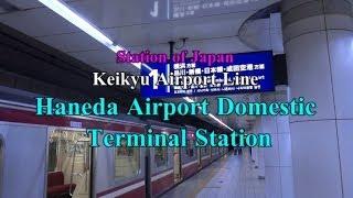 【Station of Japan】Keikyu Airport Line Haneda Airport Domestic Terminal Station
