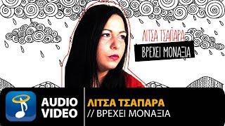 Λίτσα Τσαπάρα - Βρέχει Μοναξιά (Official Audio Video HQ)
