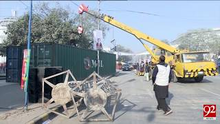 Lahore : Preparations for protest of Pakistan Awami Tehreek were started- 16 January 2018