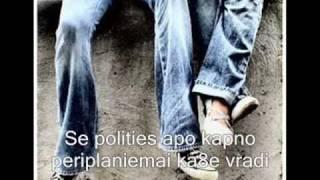 ditikes sinikies-don kixotis [ with lyrics ] by DeN*