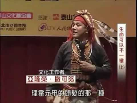 泰山文化基金會2011照亮心靈─生命可以不一樣-亞榮隆.撒可努2