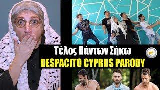 Τέλος Πάντων Σήκω | Despacito Cyprus Parody ✔