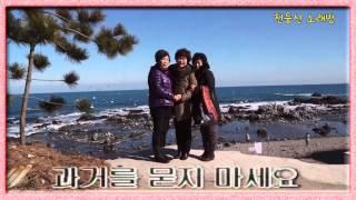 천둥산 노래방 ♥- ♬ 과거를 묻지 마세요 (경산여성회관)