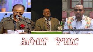 Asmarino | Eritrea:
