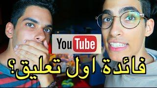 ايش يصير لو تحط اول تعليق !! | رحلتنا لشركة يوتيوب