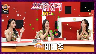 [오마이싱어 57회] 비비추~ MC 용이&김희진, 트로트 가수들의 리얼 토크쇼~ Oh! My Singer~ ♬ 다시보기