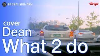 [일소라] 일반인 신호대기남 김동아 - What 2 do (Dean) cover