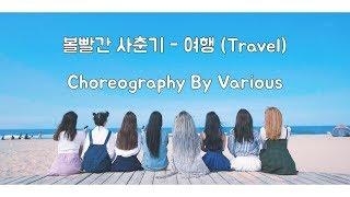 [Hyuk Video] 볼빨간 사춘기 여행 BOL4 Travel / 댄스팀 베리어스 Various / K - Pop Dance Choreography 창작안무