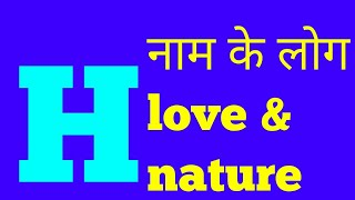 Hrithik Roshan/Names with Letter H you & your love life/Astrology