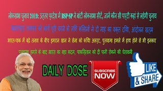 #daliy news hindi news z news