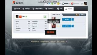Liga Ultras tutorijal
