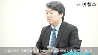 """안철수 """"한국경제, 해법 찾았다"""""""