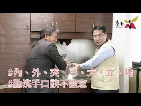 黃偉哲響應「拱手不握手」 呼籲防疫勤洗手 大家保平安 - YouTube