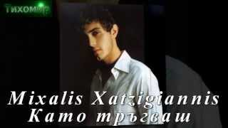 ✅Михалис Хаджиянис - Като тръгваш 🇬🇷 Mixalis Xatzigiannis-Opws tha fevgeis