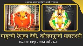 रेणुका देवी , महालक्ष्मी - भाग १ । Renuka devi | Mahalakshmi | Renuka mata #1
