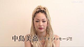 うたまっぷインタビュー中島美嘉「僕が死のうと思ったのは」