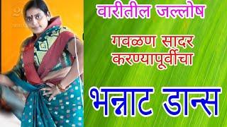 नागिन डान्स, wari, sunita madival, pandharichi wari, dance, live, gavlan,  bharud, rajesaheb kadam,