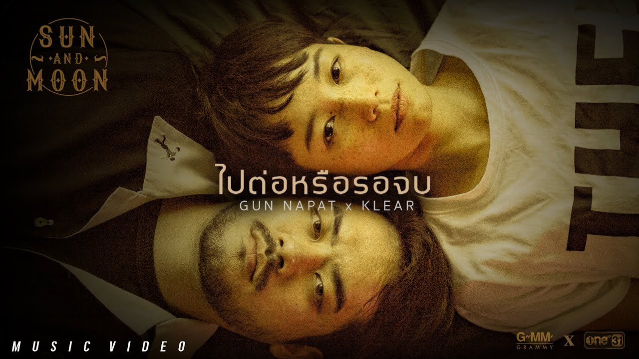 ไปต่อหรือรอจบ - GUN NAPAT x KLEAR : SUN AND MOON PROJECT [OFFICIAL MV]