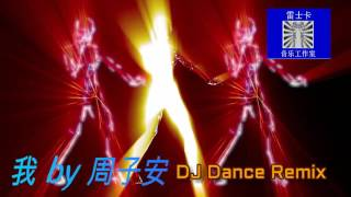 官方 MV 我 by 周子安 DJ Dance Remix - Official Music Video