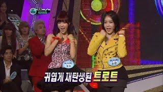 【TVPP】T-ara - Battery of Love, 티아라 - 사랑의 배터리 @ Star Dance Battle