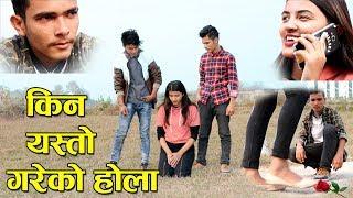 CHHESKO - New Nepali Full Movie 2016 Ft. Archana Paneru, Rajan Karki | Archana Paneru's Debut Movie width=