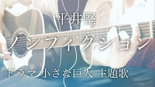 【歌詞コード】ノンフィクション (ドラマver.) / 平井堅 ドラマ「小さな巨人」主題歌【弾き語り】