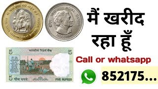 one rupee coin 6 lakh || rare coin costs in telugu || sell