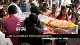 Lenin Rajendran funeral ; State pay tribute to legendary filmmaker