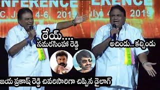 Jayaprakash Reddy Says Dialogues in Balakrishna and Raviteja Movie   Jayaprakash Reddy Last Speech