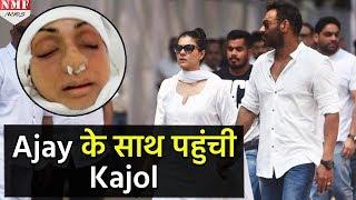 Sridevi को Last Respect देने Husband Ajay के साथ पहुंची Kajol