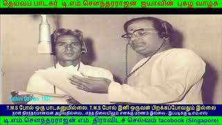 Pathini Daivam  1957 song  TMS Legend,