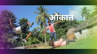 मैथली सुपरहिट फिल्म औकात/Aukat Maithili Film  Official Trailer | New Maithli movie 2017/2074