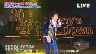 Johnny's Countdown 2015 Nihon Yoitoko Makafushigi HigashixOhno Sub. Español
