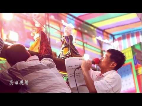 布袋戲-掌中乾坤,耀眼國際 - YouTube